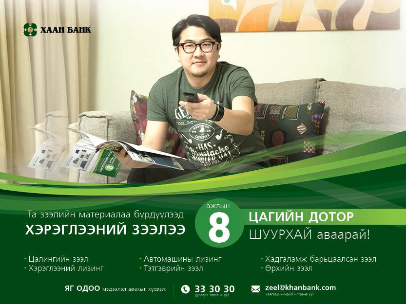 https://www.khanbank.com/mn/news/show/321