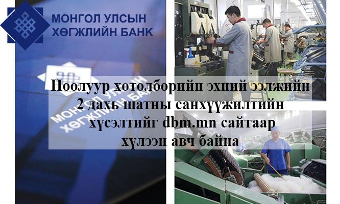 http://dbm.mn/news/405