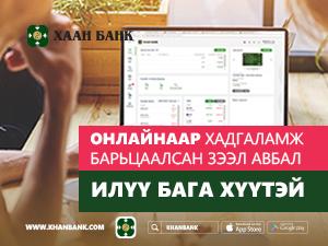 https://www.khanbank.com/mn/personal/news/deposit-secured-loan-online