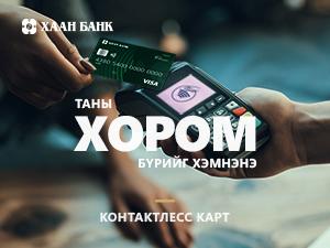 https://www.khanbank.com/mn/personal/news/khaan-banknii-wiza-kartuud-shinechlegdej-zainaas-unshikh-tekhnologiig-demjdeg-bolloo