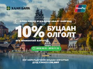 https://www.khanbank.com/mn/personal/news/yunionpei-kartiin-1sh-butsaan-olgoltiin-uramshuulal-ekhellee