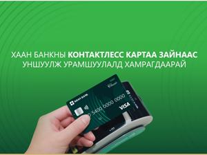 https://www.khanbank.com/mn/personal/news/khaan-banknii-kontaktless-kartaa-zainaas-unshuulj-khungulult-uramshuulal-awaarai
