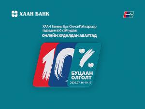 https://www.khanbank.com/mn/personal/news/yunionpei-kartaaraa-onlain-khudaldan-awalt-khiigeed-uniin-dungiin-1sh-iig-butsaan-awaarai