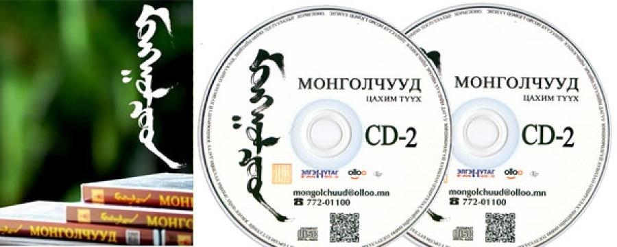 Монголчууд цахим түүх - Монголын дунд үеийн түүхийн тойм