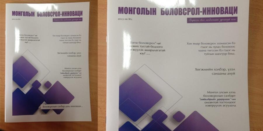 Монголын боловсролын салбарт нэгэн шинэ сэтгүүл мэндэллээ