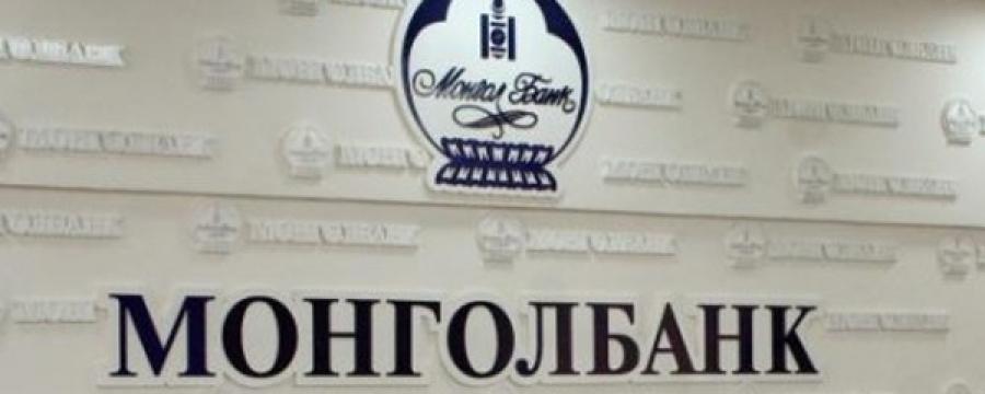 Монгол банк 20.1 сая доллар нийлүүлэв