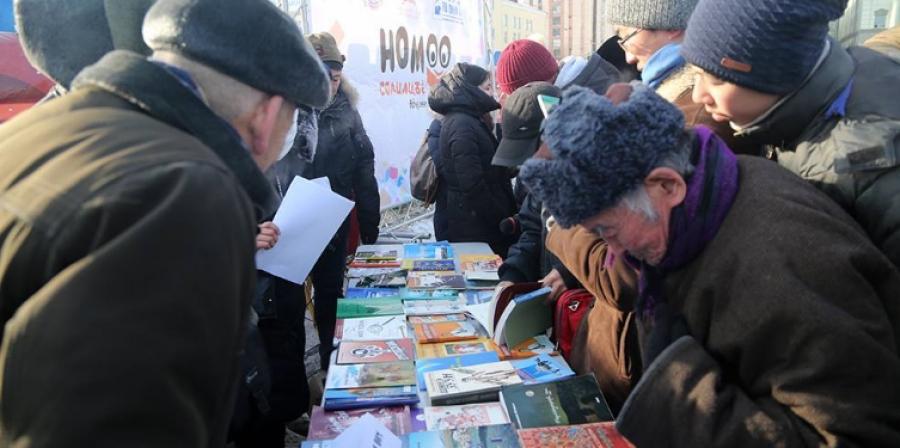 300 орчим иргэн номоо солилцлоо