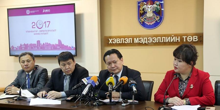 """""""Улаанбаатар-хөрөнгө оруулалт 2017"""" бизнес уулзалт болно"""