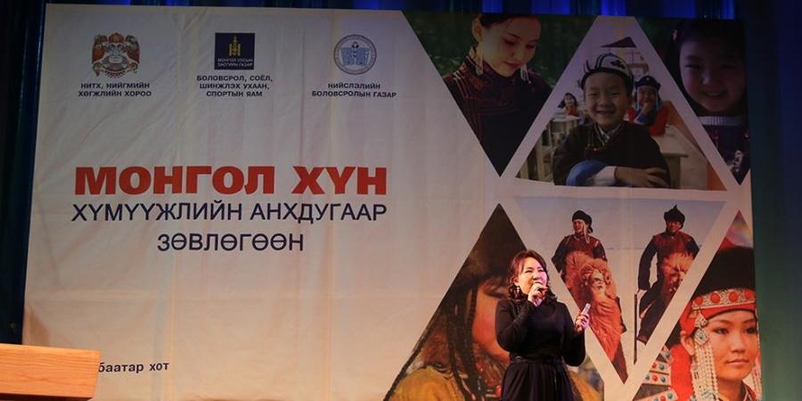 Монгол хүүхдэд тохирсон хүмүүжлийн цогц хөтөлбөр боловсруулна