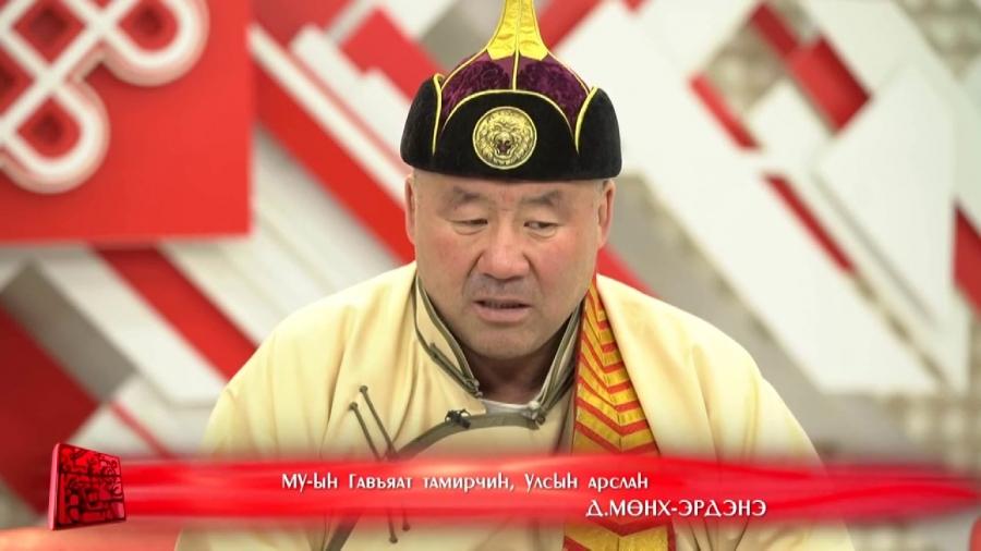 Улсын арслан Д.Мөнх-Эрдэнэд хүндэтгэл үзүүлнэ