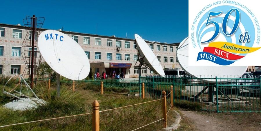 Өнөөгийн Мэдээлэл, холбооны технологийн сургууль