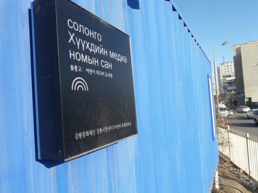 """Монгол бүсгүйн мөрөөдөл """"Солонго"""" номын сан"""