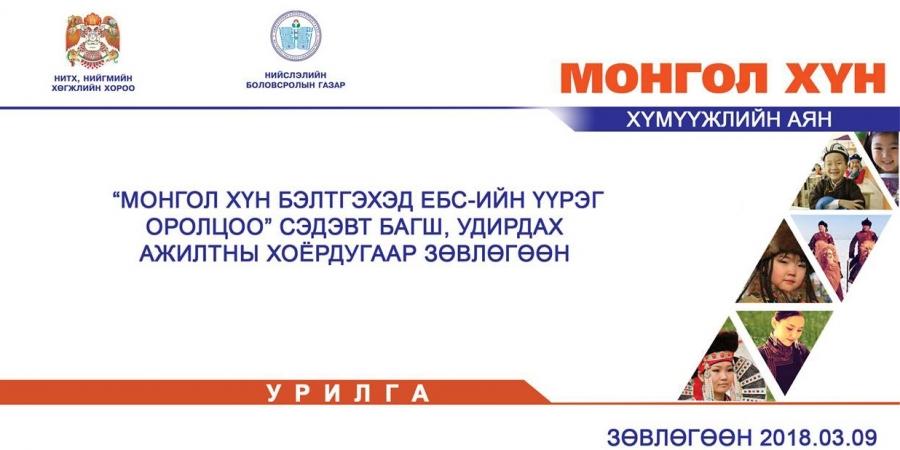 """""""Монгол хүн бэлтгэхэд ЕБС-ийн гүйцэтгэх үүрэг оролцоо"""" зөвлөгөөн болно"""