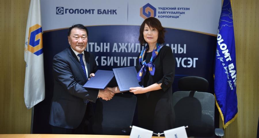Голомт банк, Үндэсний Бүтээн Байгуулалтын Корпораци хамтран гэр хорооллын иргэдийн ая тухтай амьдралын төлөө ажиллана