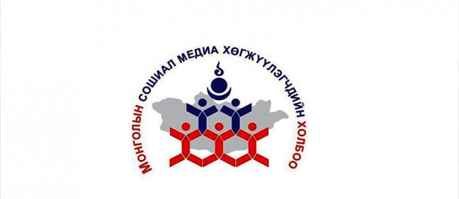 Монголын сошиал медиа хөгжүүлэгчид нэгджээ