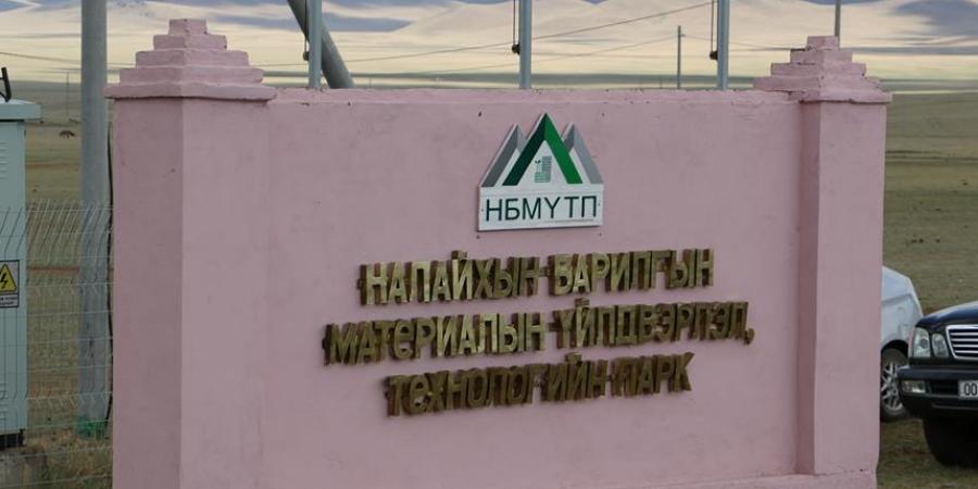 НИТХ-ын дарга С.Амарсайхан Налайхын үйлдвэр технологын паркад ажиллаа