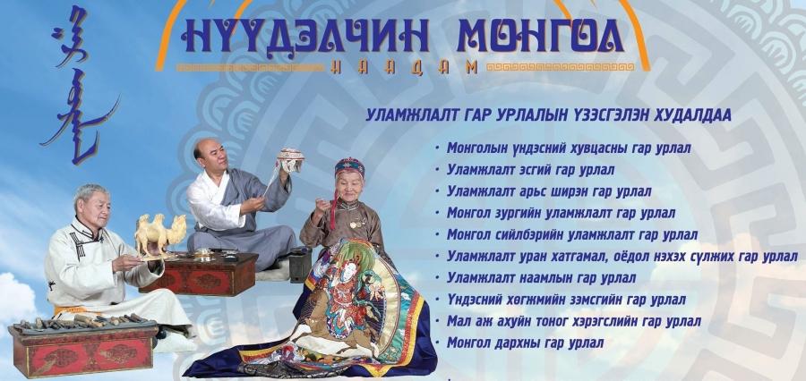 """""""Монголын уламжлалт гар урлал"""" үзэсгэлэн худалдаа болно"""