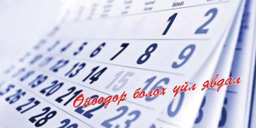 """""""Дисковер Монголиа"""" эрдэс баялгийн нэгдсэн чуулган болно"""