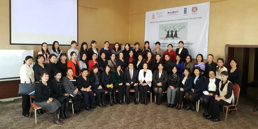 """""""Нутгийн удирдлагад эмэгтэйчүүдийн манайлал"""" сургалт эхэллээ"""