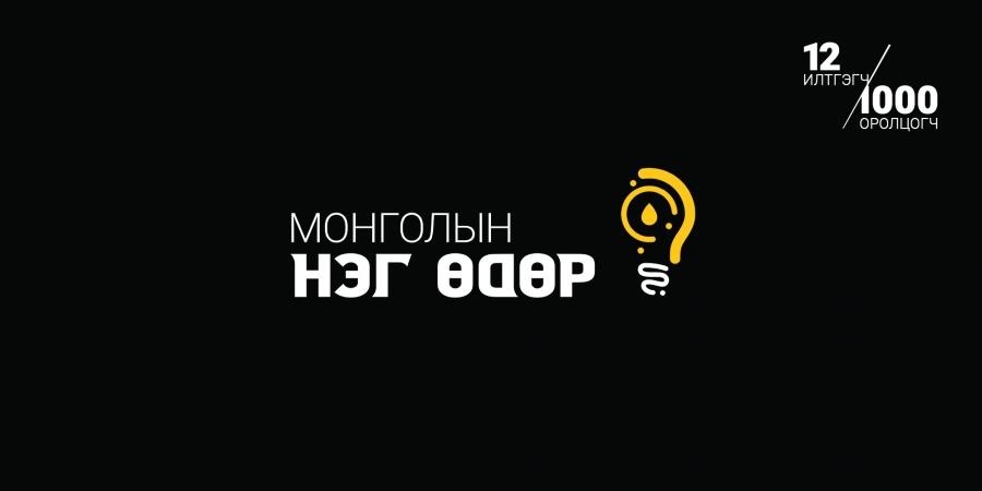 """Намрын хамгийн том шуугианыг """"Монголын Нэг Өдөр"""" тарихад бэлэн болжээ"""