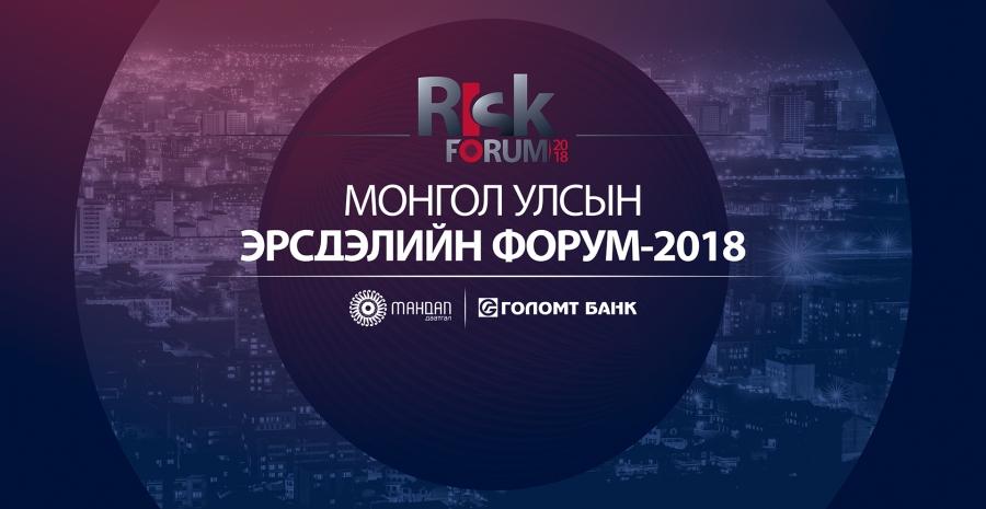 Монгол Улсын эрсдэлийн форум болно