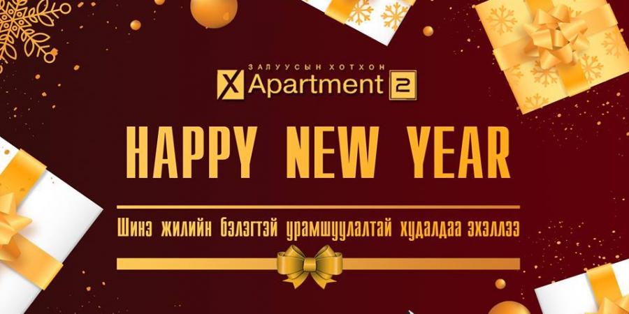 """""""X Apartment"""" шинэ жилийн бэлэгтэй хөнгөлөлттэй захиалга"""