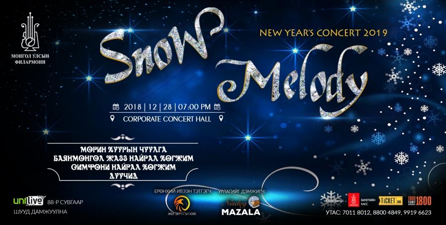 """Snow Melody"" баярын тоглолт болно"