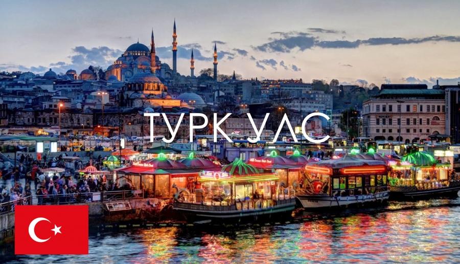 Туркийн Засгийн газрын тэтгэлэгт хөтөлбөрийн бүртгэл энэ сарын 15-нд эхэлнэ