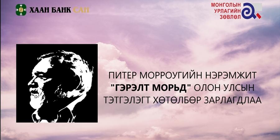"""Питер Морроугийн нэрэмжит """"Гэрэлт морьд"""" олон улсын тэтгэлэгт хөтөлбөр зарлагдлаа"""