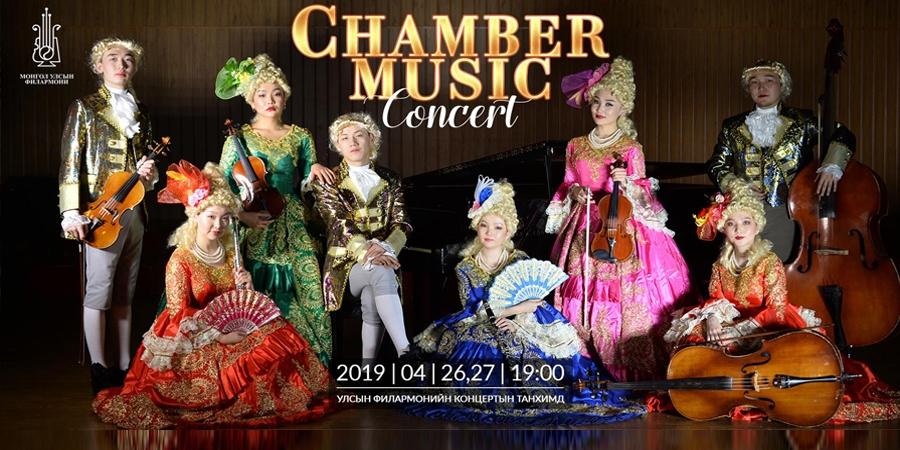 Chamber Music тоглолт болно