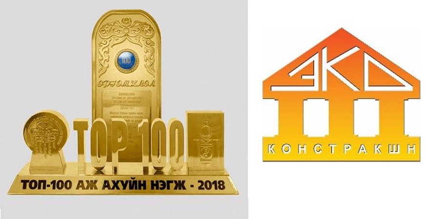 """''Эко констракшн'' ХХК  4 дэх жилдээ """"ТОП – 100 ААН""""-ээр шалгарч амжилтаа баталлаа"""