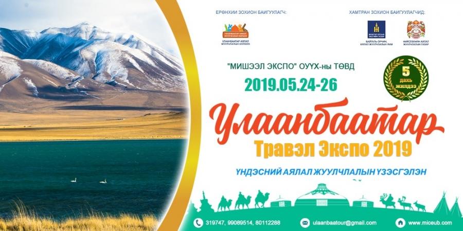 """""""Улаанбаатар Травэл экспо 2019"""" үндэсний аялал жуулчлалын үзэсгэлэн энэ амралтын өдрүүдэд болно"""