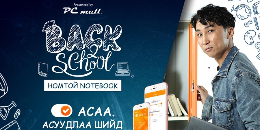 Номтой notebook