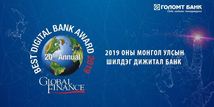 """2019 оны """"Шилдэг Дижитал Банк""""-аар Голомт банкийг тодрууллаа"""