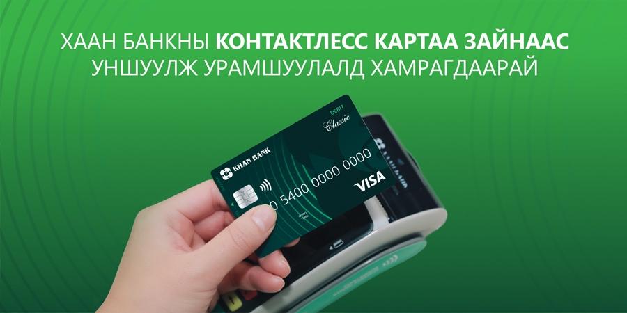 """ХААН Банкны Контактлесс картаа уншуулан """"Өргөө""""-д кино үзэхдээ 50 хувийн хөнгөлөлт эдлээрэй"""
