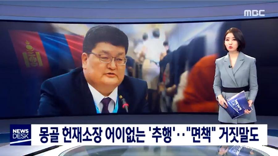 Д.Одбаяр ''Korean Air'' компанид ажилладаг монгол бүсгүйчүүдийг дарамталсан уу