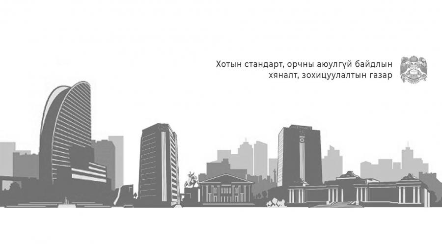 ''Нэг хот-Нэг стандарт'' анхдугаар зөвлөгөөн болно