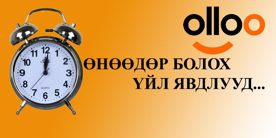 Өнөөдөр: ''Дэлхийн Монгол Ногоон нэгдэл''-ээс мэдээлэл хийнэ