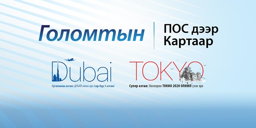 Дубай хотод аялах дараагийн гурван азтанг өнөөдөр тодруулна