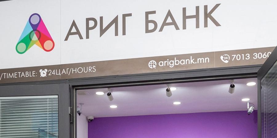 Д.Аюуш: Ариг банкинд засаглалын хямрал үүссэн