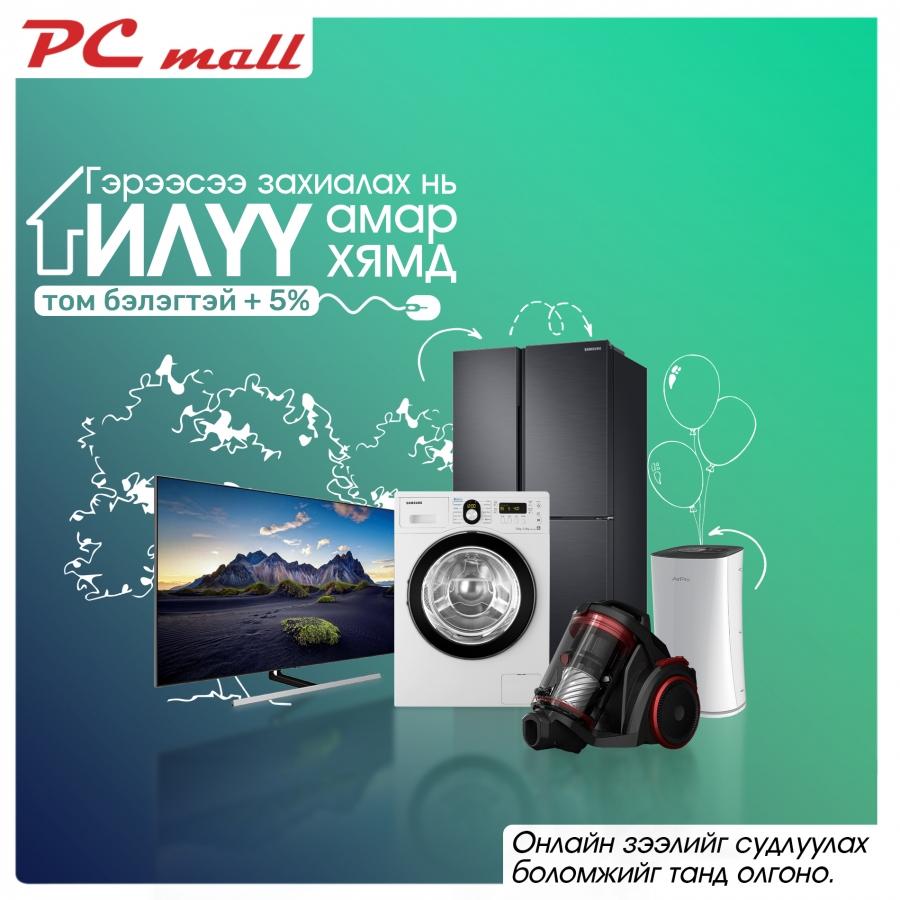 PC mall онлайнаар худалдан авалт хийхийг та бүхэндээ уриалж зөвлөж байна