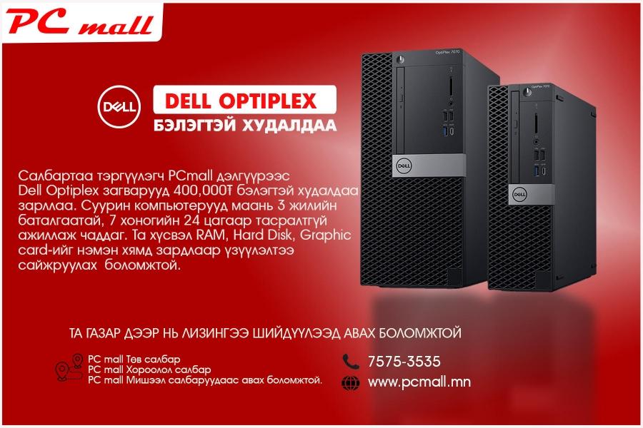 DELL OPTIPLEX загварын суурин компьютерууд 400.000 төгрөгийн бэлэгтэй худалдаа эхэллээ
