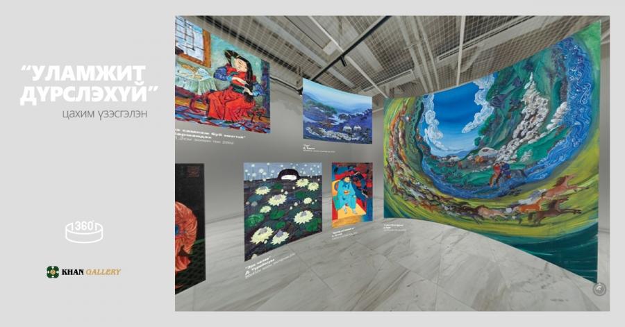 ХААН галерей анхны цахим үзэсгэлэнгээ олон нийтэд толилууллаа