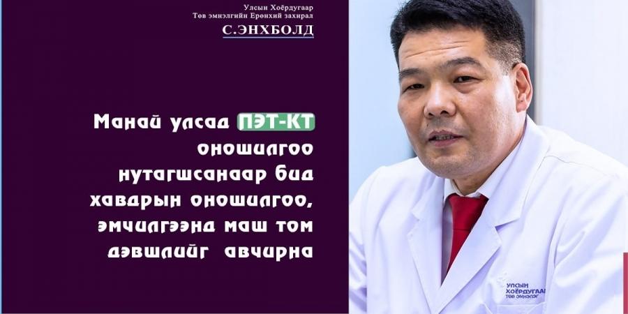С.Энхболд: Монголд ПЭТ-КТ нутагшсанаар хавдрын оношилгоо, эмчилгээнд маш том дэвшлийг авчирна