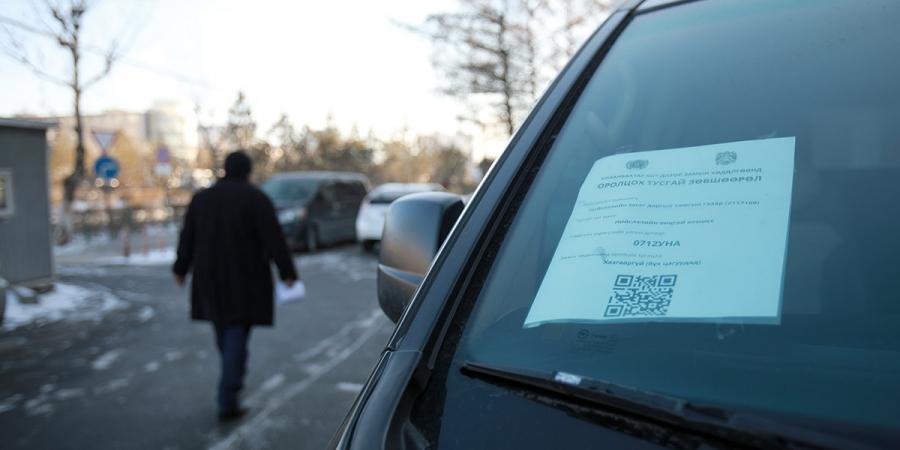 Тээврийн хэрэгслийн QR код олгох заавар