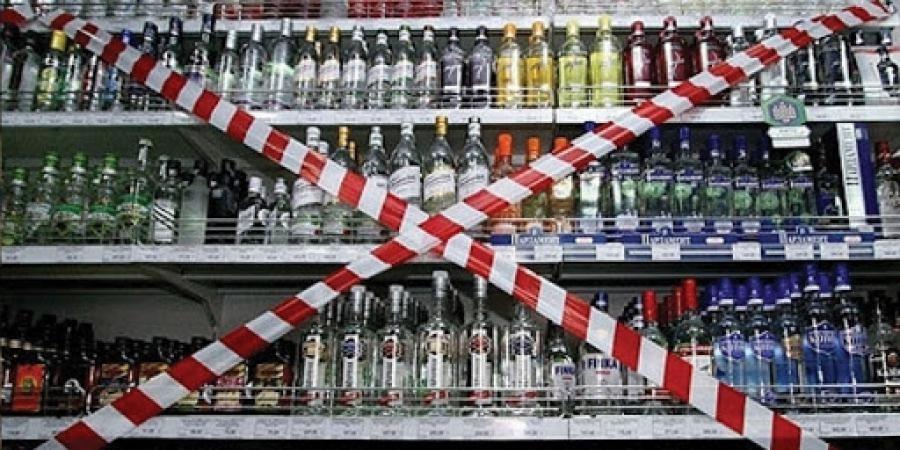 Бэлэн байдлын зэрэг буураагүй тул согтууруулах ундаа худалдаалахгүй