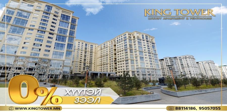 KING TOWER: 0% хүүтэй зээлээр 4 улирлын ногоон байгууламжтай хотхонд байртай болох боломж
