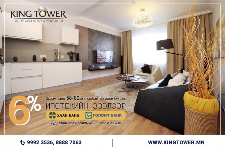 KING TOWER: ИПОТЕКИЙН 6%-ИЙН ХҮҮТЭЙ ЗЭЭЛ
