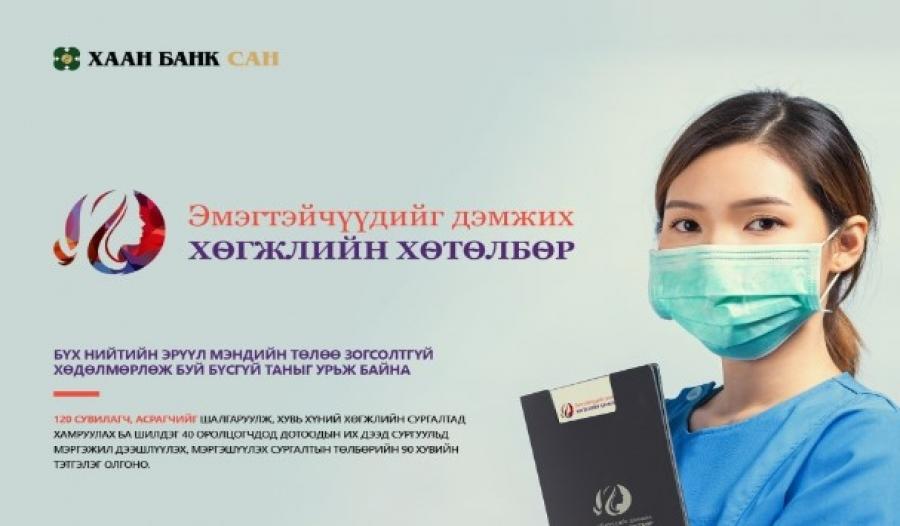 ХААН Банк Сангаас ''Эмэгтэйчүүдийг дэмжих хөгжлийн хөтөлбөр'' хэрэгжүүлнэ