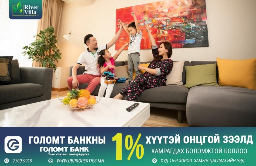 UB ПРОПЕРТИЗ: Та Голомт банкны 1%-н хүүтэй онцгой зээлээр орон сууцтай болоорой